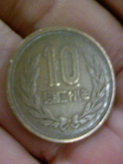 昭和二十八年の十円玉.JPG